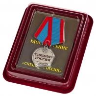"""Медаль """"Спецназ РФ"""" в бархатистом футляре из флока"""