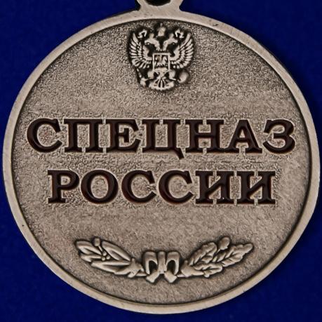 Медаль Спецназ России