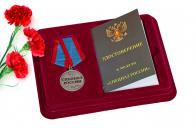 Медаль Спецназ России в футляре с удостоверением