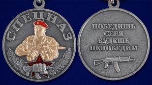 Медаль Спецназ в нарядном футляре з флока - аверс и реверс
