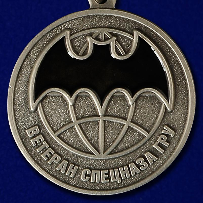 Медаль Ветеран Спецназа ГРУ