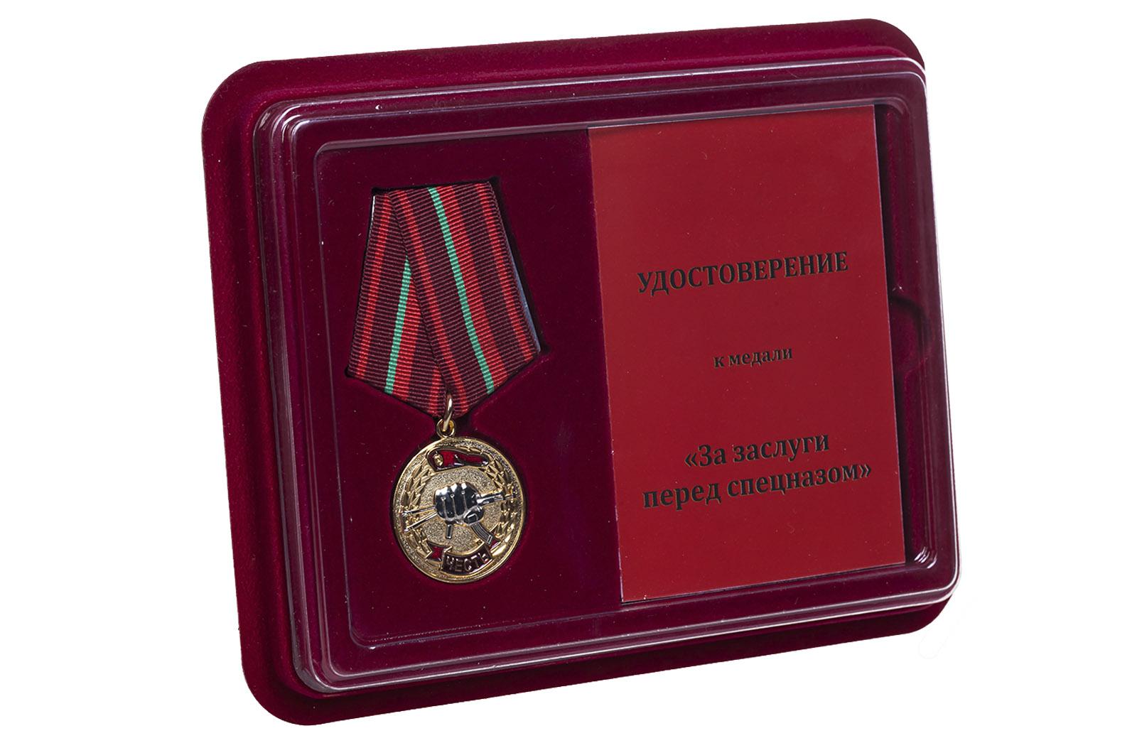 Купить медаль Спецназа ВВ РФ За заслуги оптом или в розницу