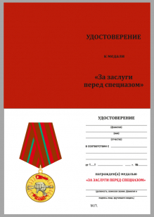 Медаль Спецназа ВВ РФ За заслуги - удостоверение
