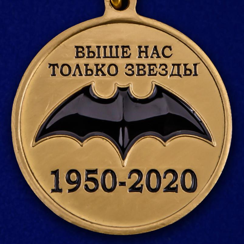 """Медаль """"Спецназу ГРУ - 70 лет"""""""