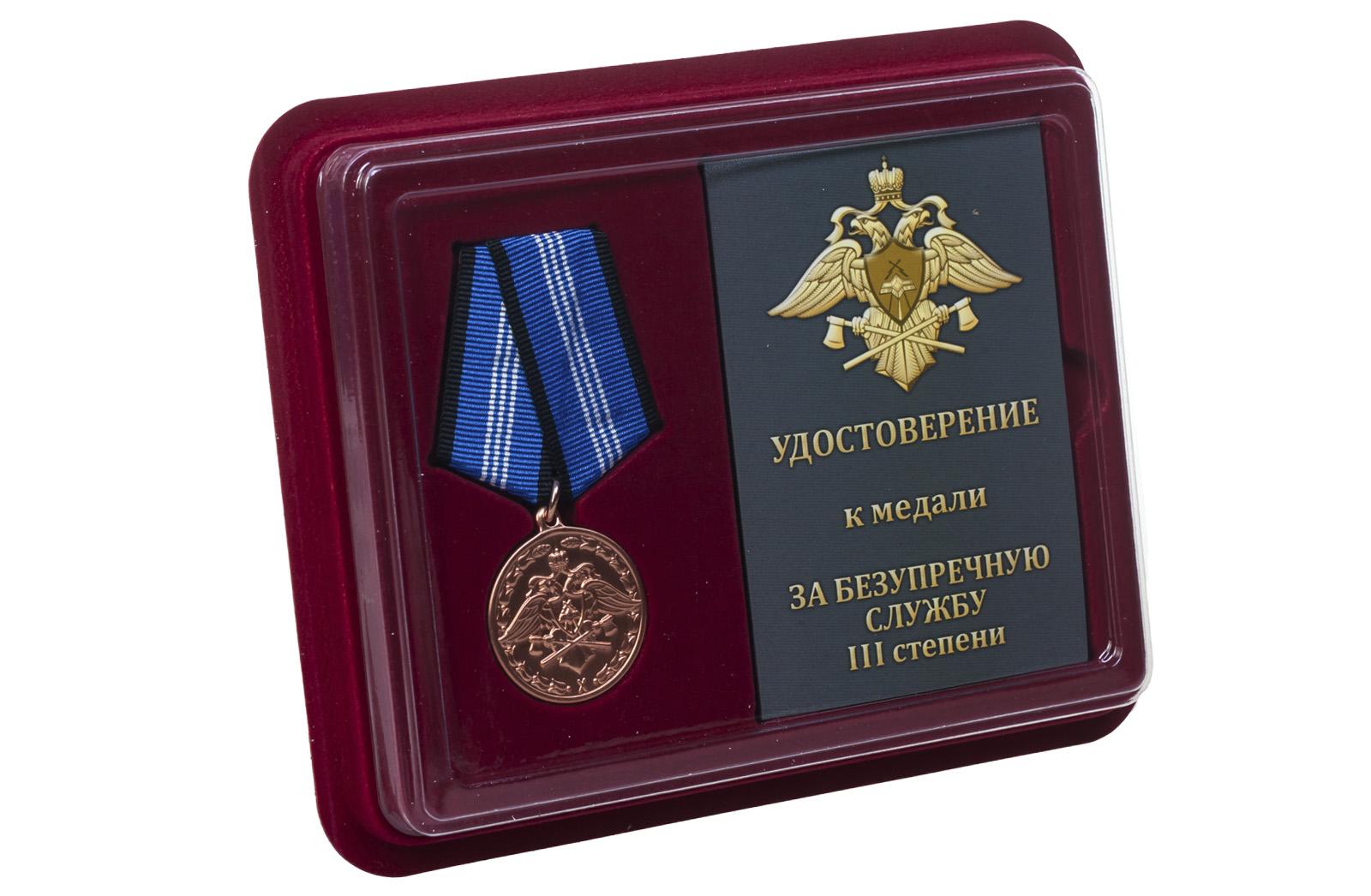 Купить медаль Спецстроя РФ За безупречную службу 3 степени оптом выгодно