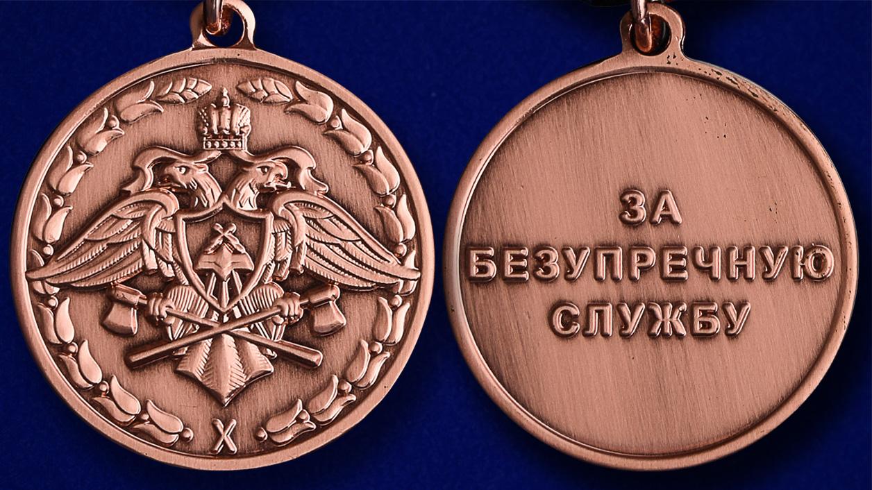 Медаль Спецстроя РФ За безупречную службу 3 степени - аверс и реверс