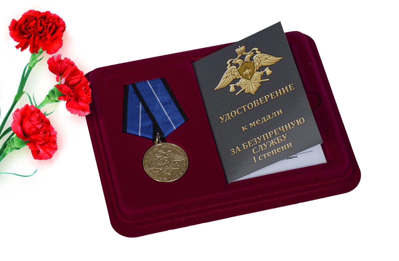 Купить медаль Спецстроя За безупречную службу 1 степени онлайн с доставкой