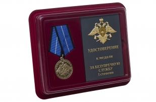 Медаль Спецстроя За безупречную службу 1 степени - в футляре с удостоверением