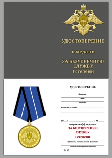 Медаль Спецстроя За безупречную службу 1 степени - удостоверение