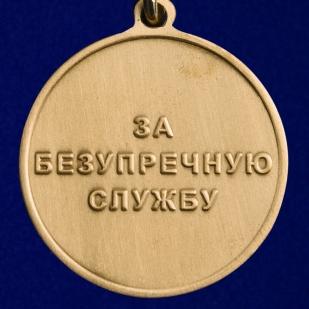 Медаль Спецстроя За безупречную службу 1 степени