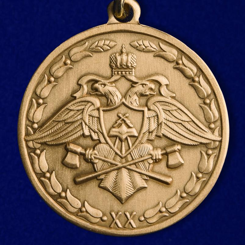 """Купить медаль Спецстроя """"За безупречную службу"""" 1 степени в футляре"""
