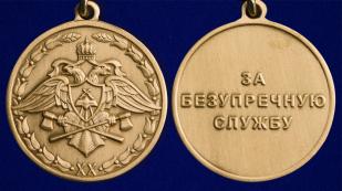 """Медаль Спецстроя """"За безупречную службу"""" 1 степени - аверс и реверс"""