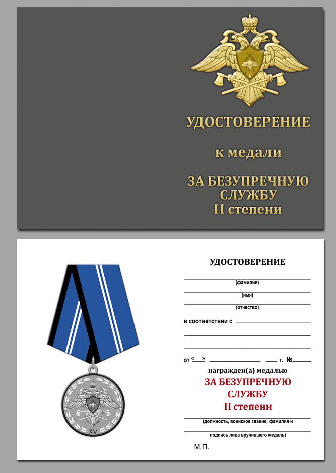 """Медаль Спецстроя """"За безупречную службу"""" 2 степени - удостоверение"""