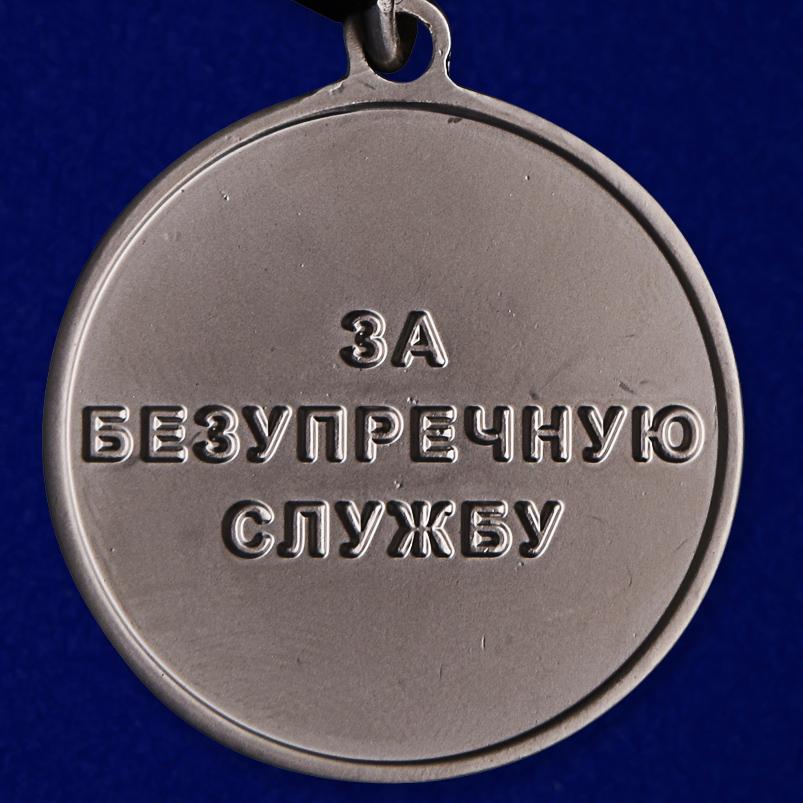 """Медаль Спецстроя """"За безупречную службу"""" 2 степени в наградном футляре по лучшей цене"""