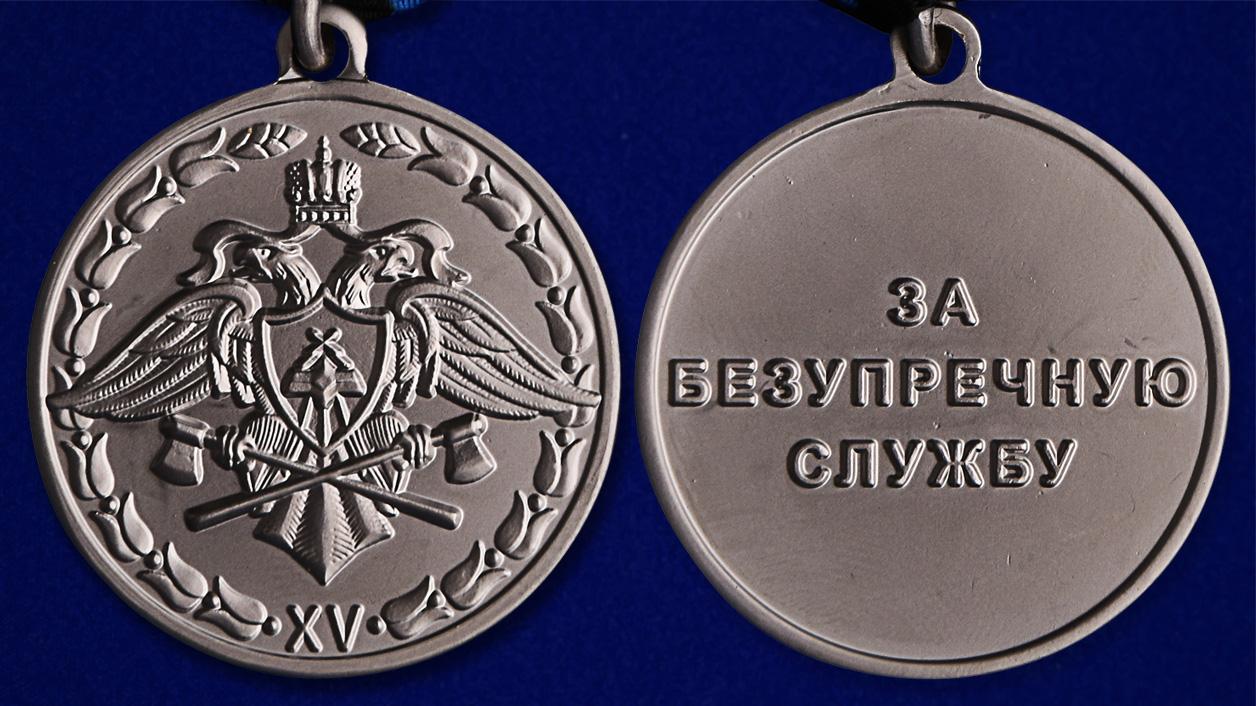 """Медаль Спецстроя """"За безупречную службу"""" 2 степени - аверс и реверс"""