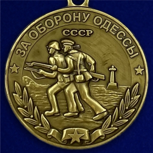 """Муляж медали СССР """"За оборону Одессы"""""""