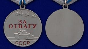 """Медаль СССР """"За отвагу"""" - аверс и реверс"""