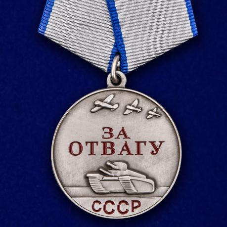 """Медаль СССР """"За отвагу"""" 37 мм"""