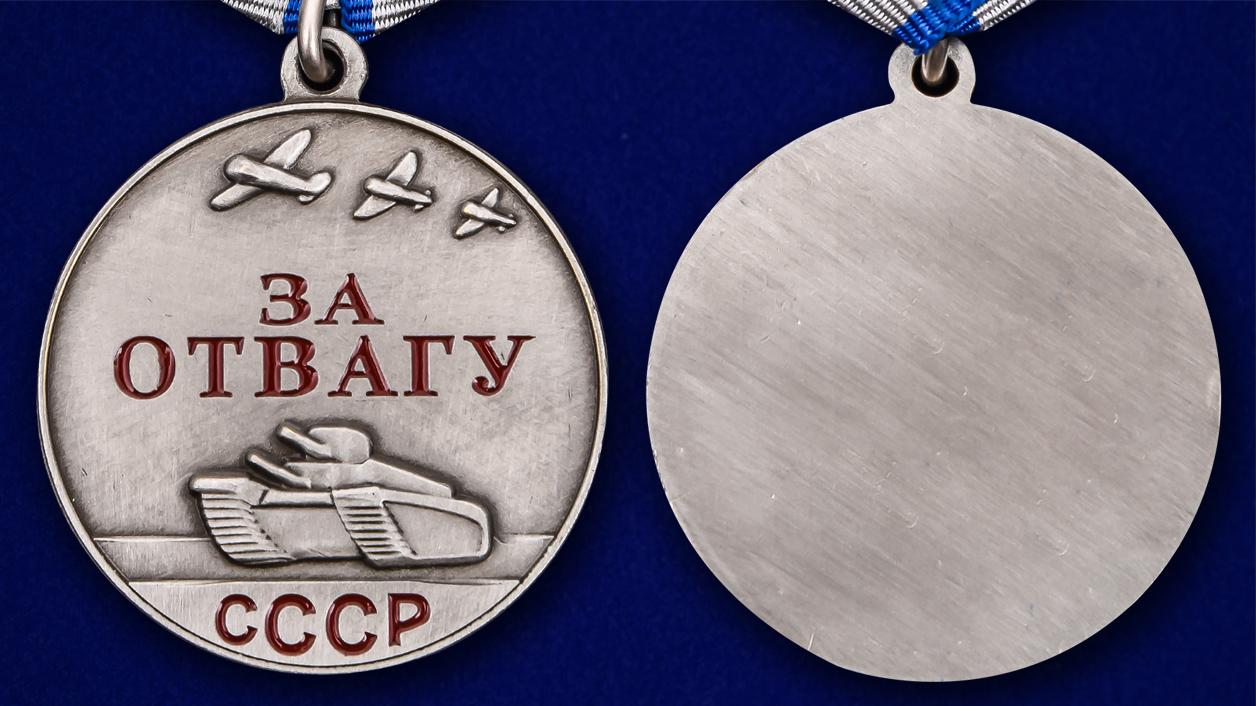 """Медаль СССР """"За отвагу"""" 37 мм - аверс и реверс"""