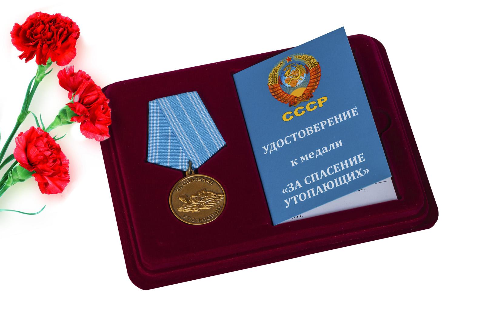 Купить медаль СССР За спасение утопающих онлайн с доставкой