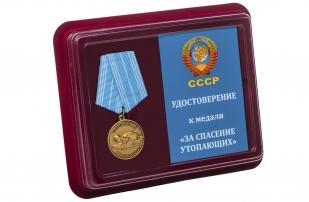 Медаль СССР За спасение утопающих - в футляре с удостоверением
