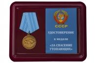 Медаль СССР За спасение утопающих