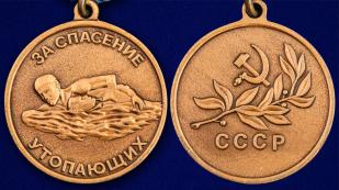 Медаль СССР За спасение утопающих - аверс и реверс