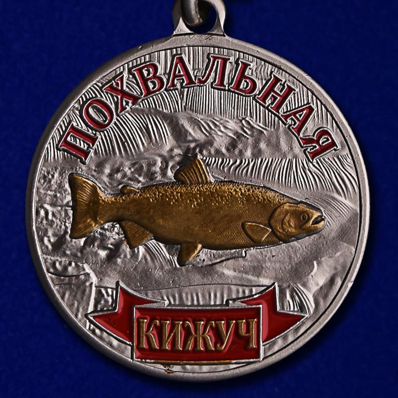 """Медаль-сувенир для рыбака """"Кижуч"""" - аверс"""