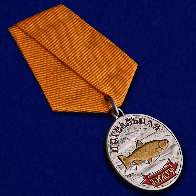 """Медаль-сувенир для рыбака """"Кижуч"""" - отличный подарок"""