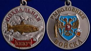 """Медаль-сувенир для рыбака """"Кижуч"""" по выгодной цене"""