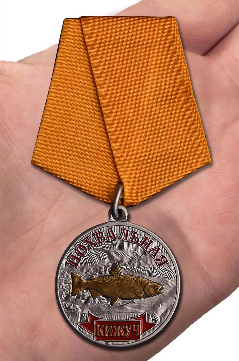"Медаль-сувенир для рыбака ""Кижуч"" - вид на ладони"