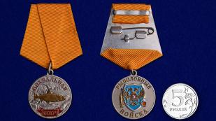 """Медаль-сувенир для рыбака """"Кижуч"""" с удобной доставкой"""
