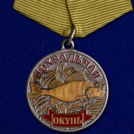 "Медаль сувенир ""Окунь"""