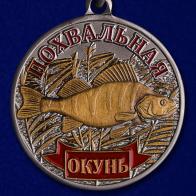 Награды рыбакам в Щербинке