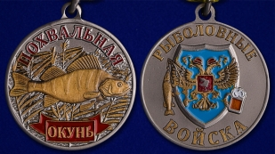 """Медаль сувенир """"Окунь"""" - аверс и реверс"""