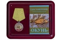 Медаль сувенирная Окунь