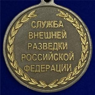 """Медаль СВР """"Ветеран службы"""""""