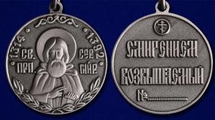 Медаль Святого Сергия Радонежского
