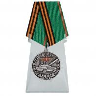 Медаль Танковые войска России на подставке