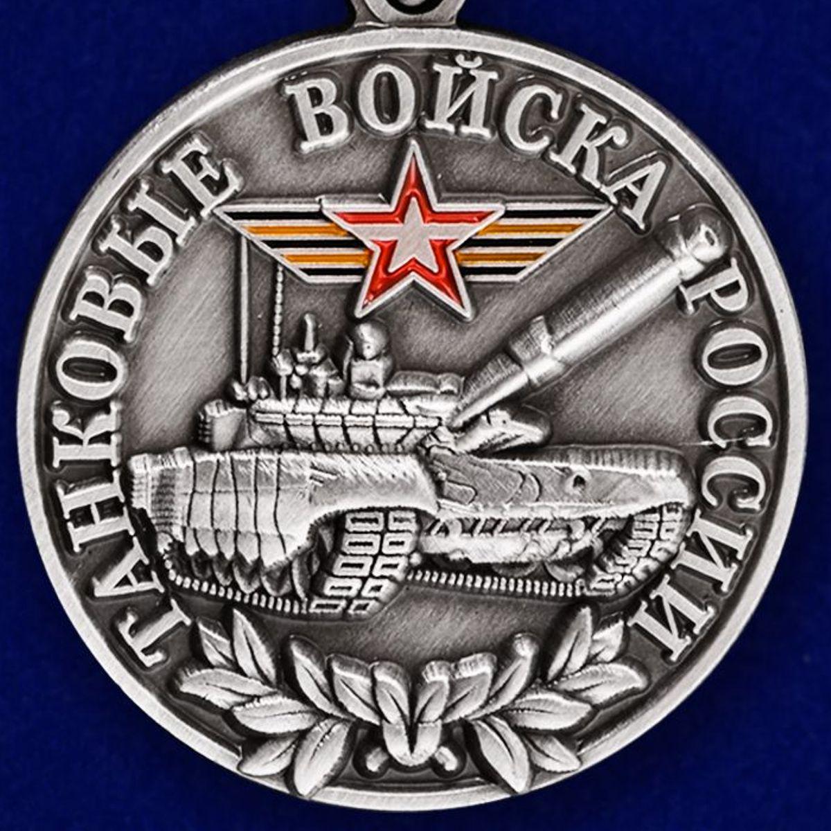 Медаль Танковые войска России (Ветеран)