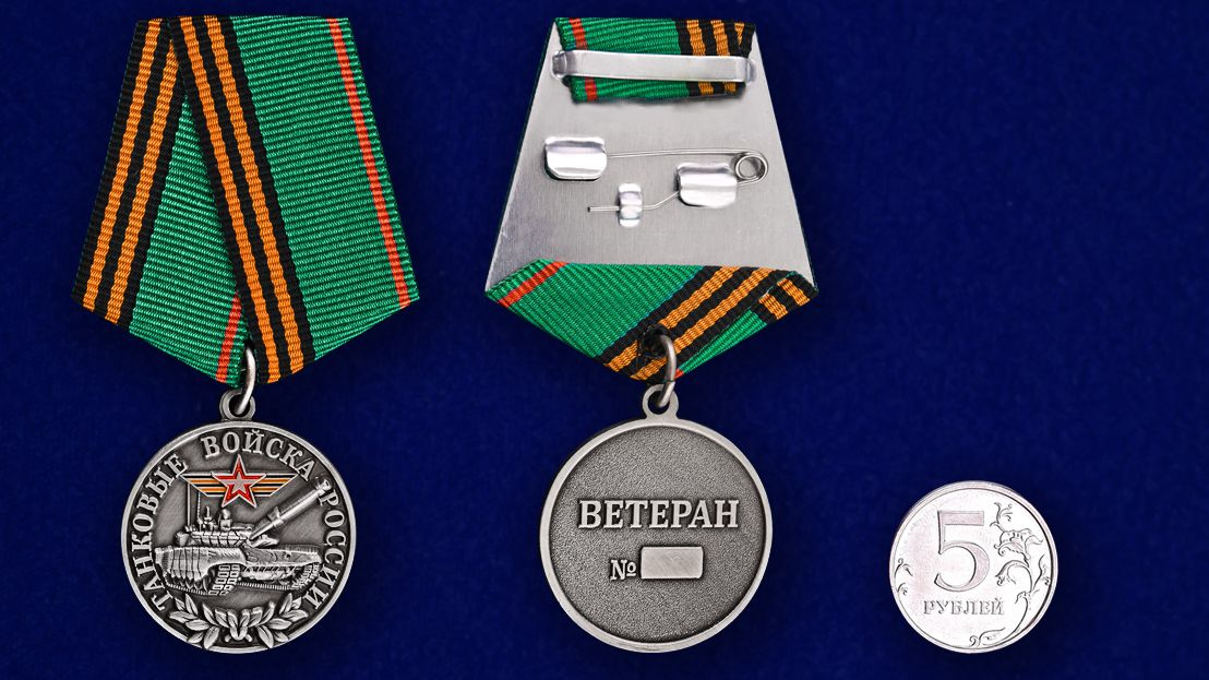 Медаль Танковые войска России (Ветеран) - сравнительный вид
