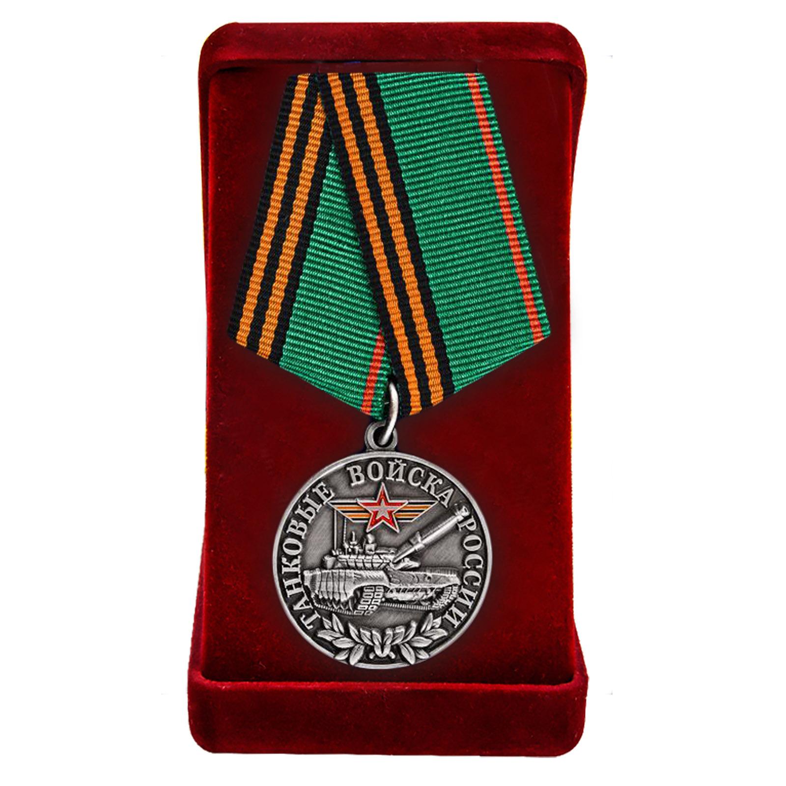 Медаль Танковых войск для ветеранов заказать в Военпро