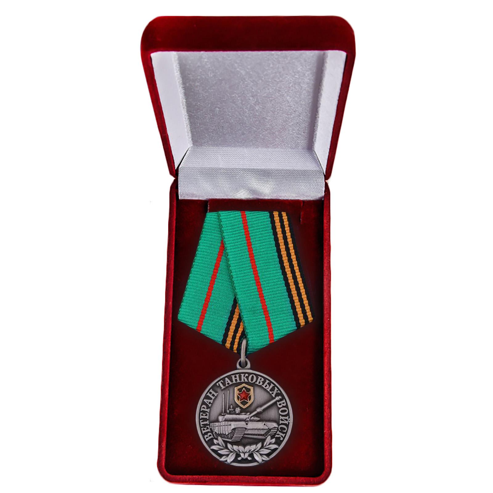 Медаль Танковых войск ветеранам заказать в Военпро