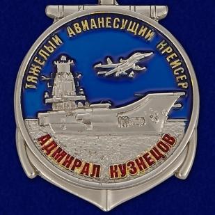 Медаль Адмирал Флота Советского Союза Кузнецов - аверс