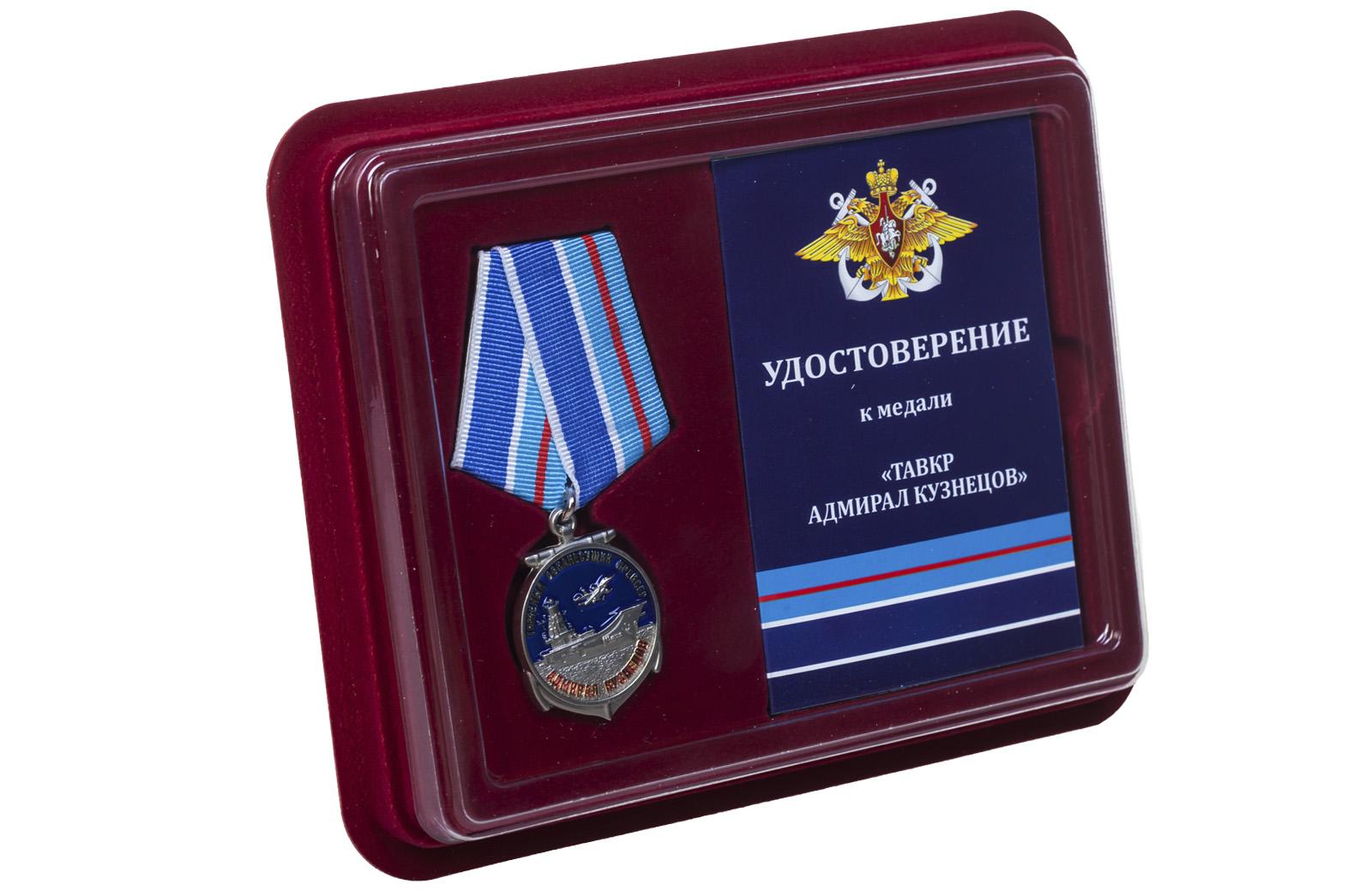 Купить медаль ТАВКР Адмирал Кузнецов оптом или в розницу