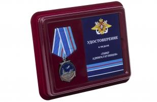 Медаль ТАВКР Адмирал Кузнецов - в футляре с удостоверением