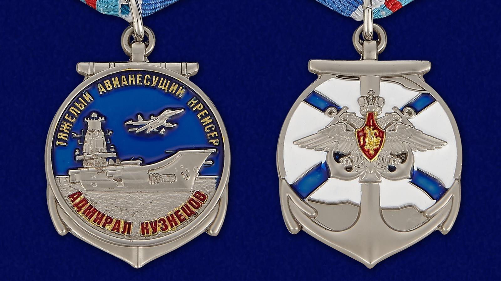 Медаль ТАВКР Адмирал Кузнецов - аверс и реверс