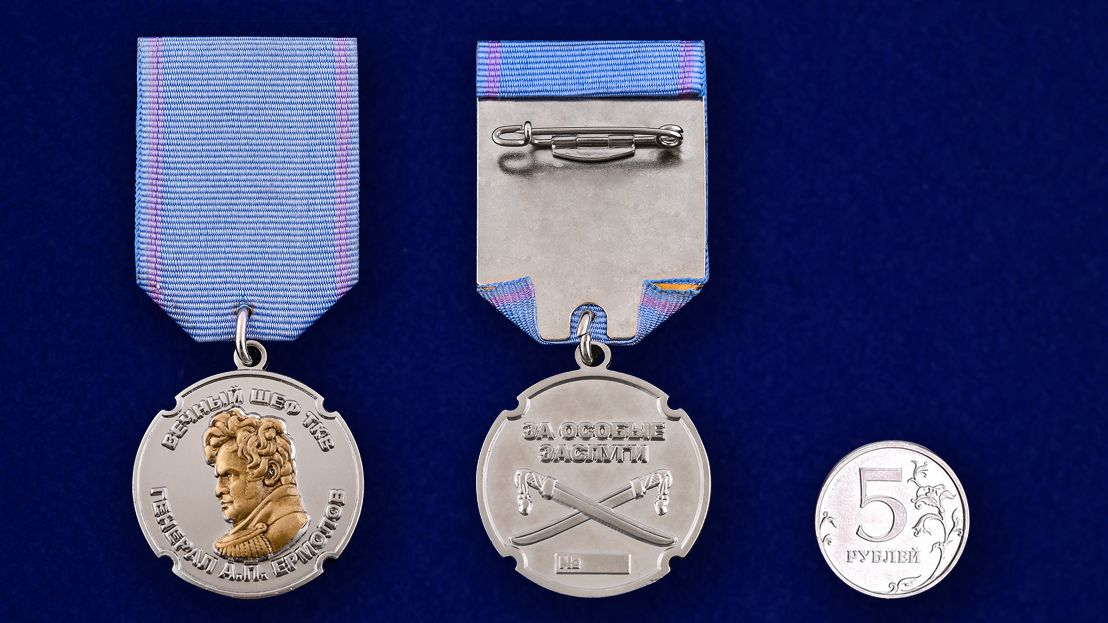 Медаль ТКВ «Генерал Ермолов. За особые заслуги»-сравнительный размер