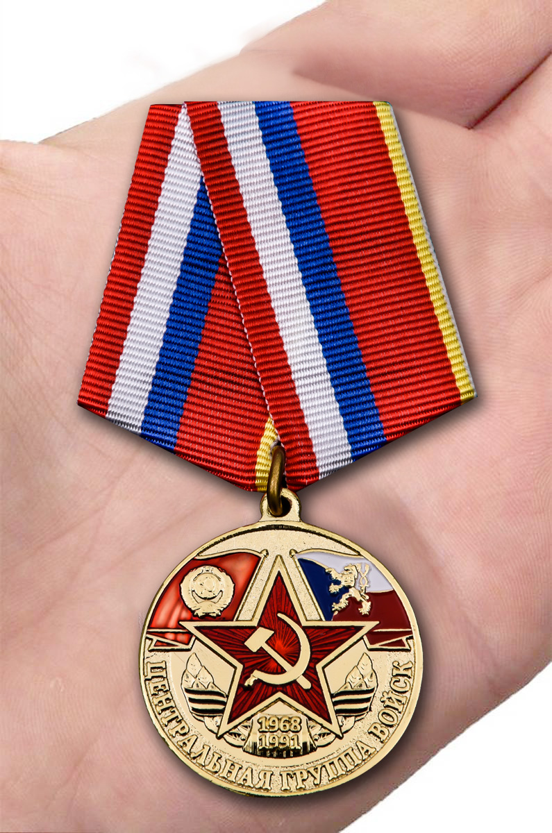 """Медаль """"Центральная группа войск"""" с доставкой"""