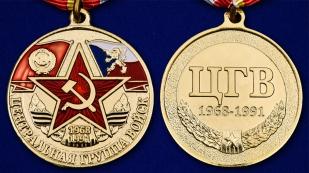 """Медаль """"Центральная группа войск"""" - аверс и реверс"""